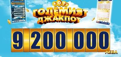 Джакпотът в Национална лотария вече е 9 200 000 лева