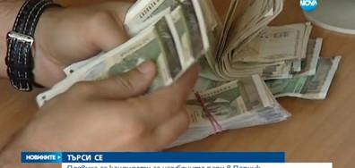 Появиха се кандидати за изгубените пари в Перник