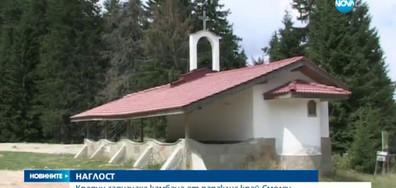 Крадци задигнаха камбана от параклис край Смолян