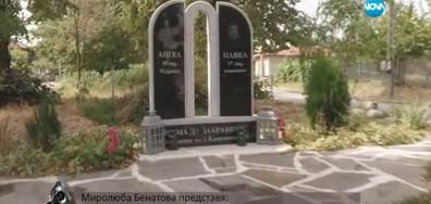 """""""Миролюба Бенатова представя"""": Раната Катуница – част 1"""