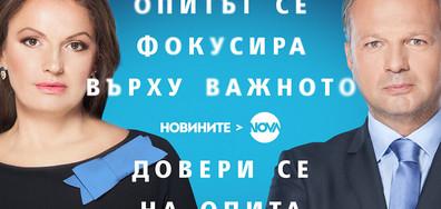 NOVA е предпочитаният източник за новини и актуална информация през 2016
