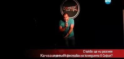 С какво ще ни разсмее третият фестивал на комедията в София?