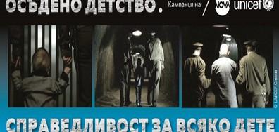 Нова Броудкастинг Груп и УНИЦЕФ с кампания за правата на децата в конфликт със закона