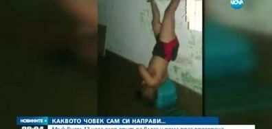 КУРИОЗ: Мъж вися 13 ч. след опит да влезе у дома през прозореца (ВИДЕО)
