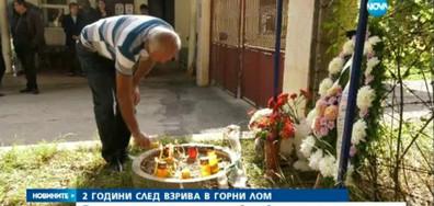 Скръб и сълзи две години след взрива в Горни Лом