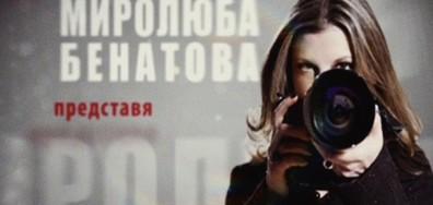 Миролюба Бенатова представя: Мис България '99 - жертва на психотерор