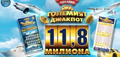 Рекордният джакпот в Национална лотария достигна 11,8 млн. лева