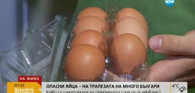 Лекар: Мийте добре яйцата преди употреба