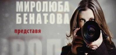 Миролюба Бенатова представя: Камериерки с библиотека в Лондон