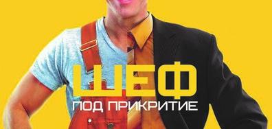 """Рекорден трети сезон на документалното риалити """"Шеф под прикритие"""""""