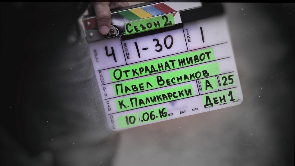 """За снимките на втори сезон на """"Откраднат живот"""""""