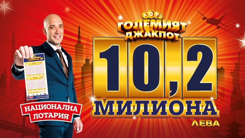 Нов връх от 10,2 млн. лв. покори рекордният джакпот в Национална лотария