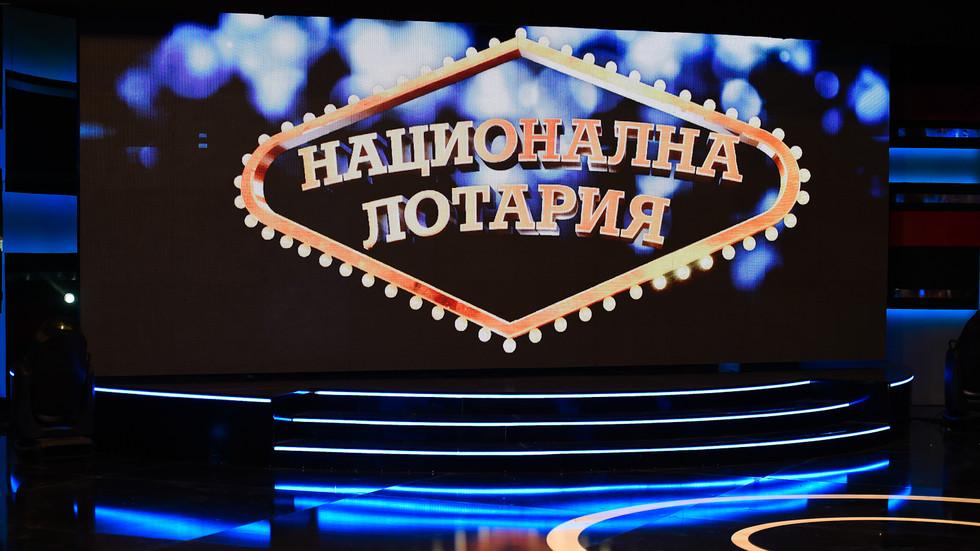 Късметлии получиха печалби за 1 032 701 лева от Национална лотария