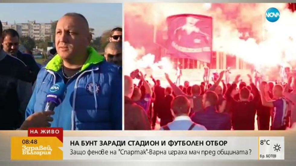 62e18eec4bb Защо футболни фенове блокираха Варна? - NOVA