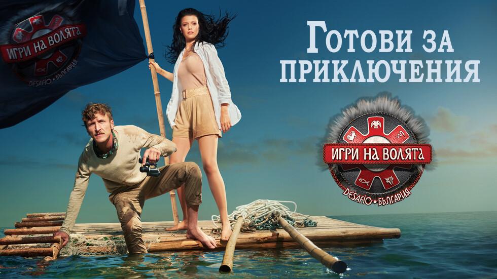 Игри на волята: България - сезон 3