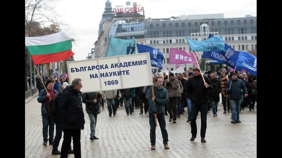 Протестно шествие на БАН и Селскостопанска академия