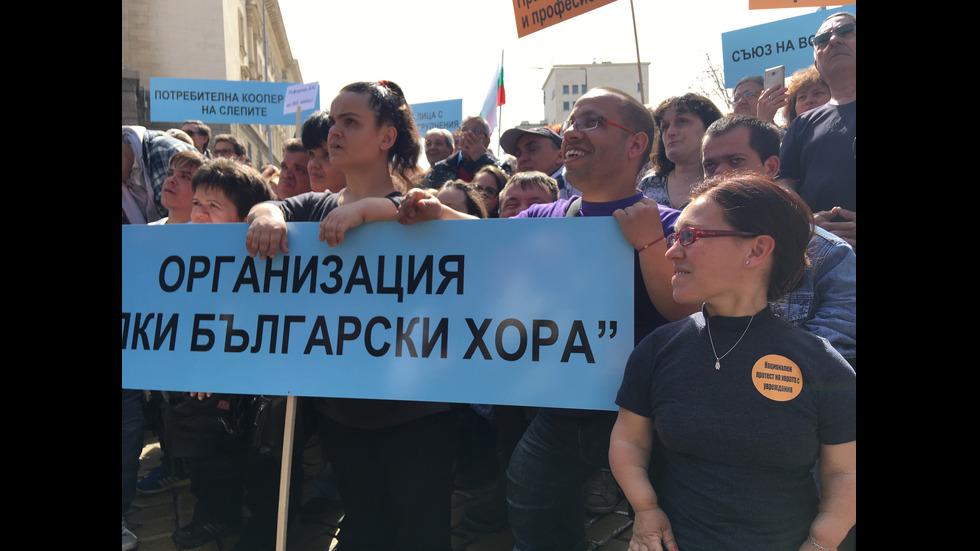 Хората с увреждания на протест пред МС