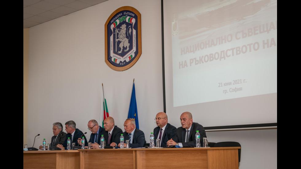Национално съвещание на ръководния състав на МВР