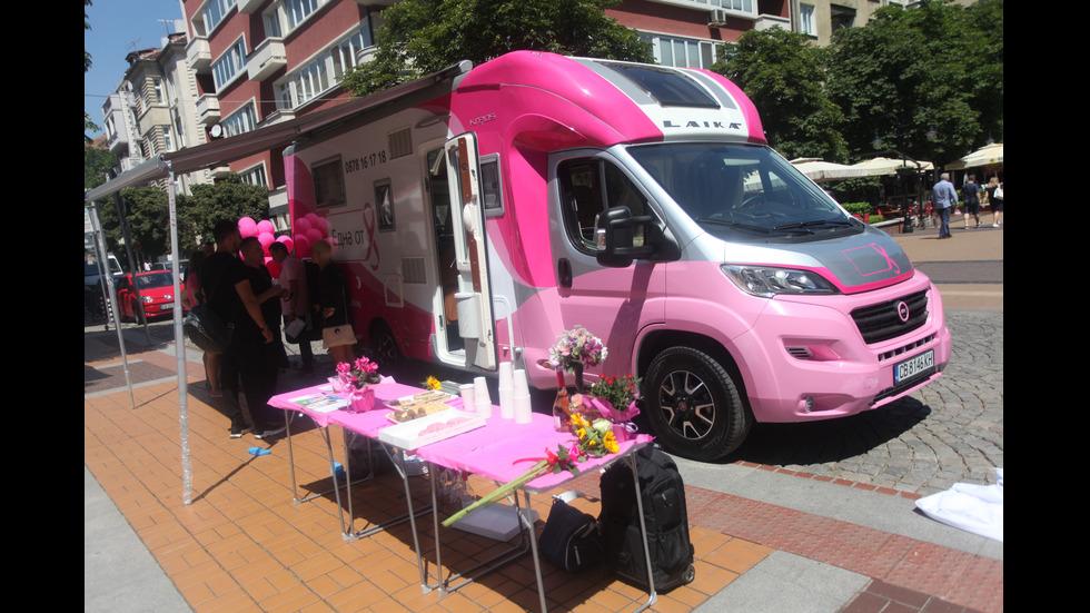 Розов кемпер ще помага на жените с рак на гърдата