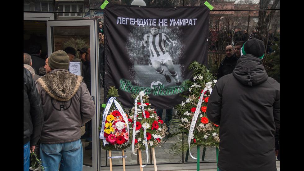 """Хиляди се простиха с легендата на """"Берое"""" Петко Петков"""