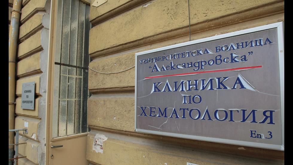"""Медици настояват за спешен ремонт на УМБАЛ """"Александровска"""""""