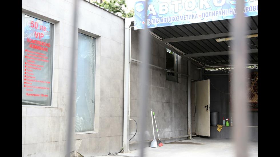 Самоделна бомба избухна в автомивка в София
