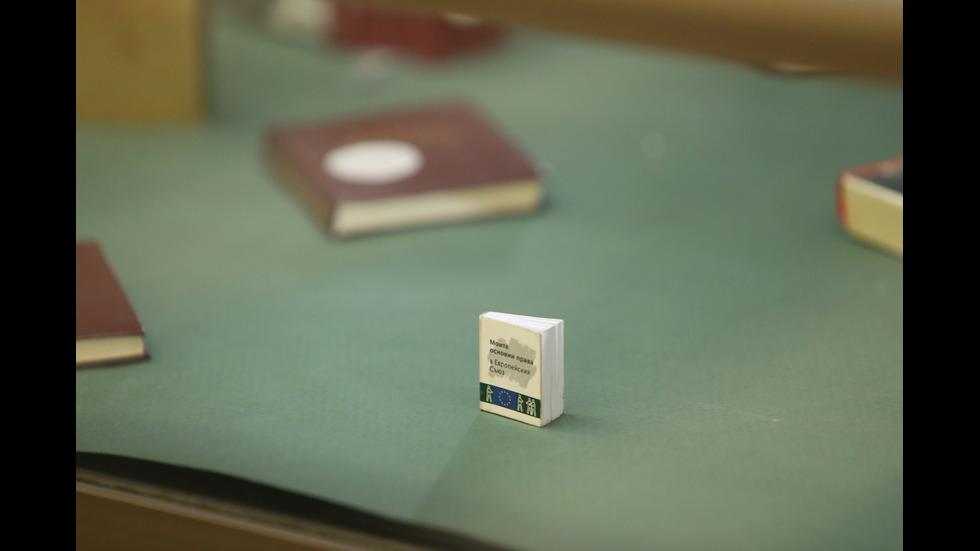 БАН показа колекция от миниатюрни книги, някои колкото монета