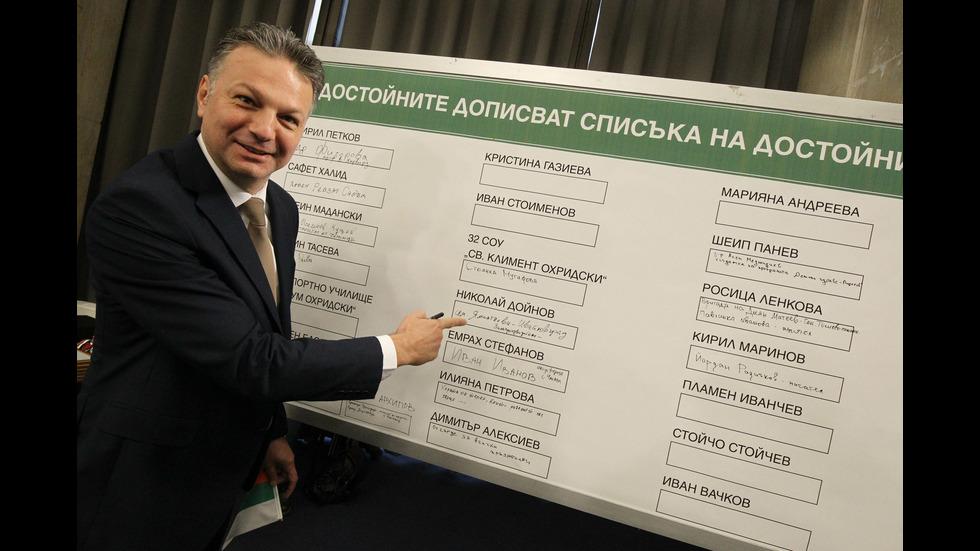 """17-то издание на наградите """"Достойни българи"""""""
