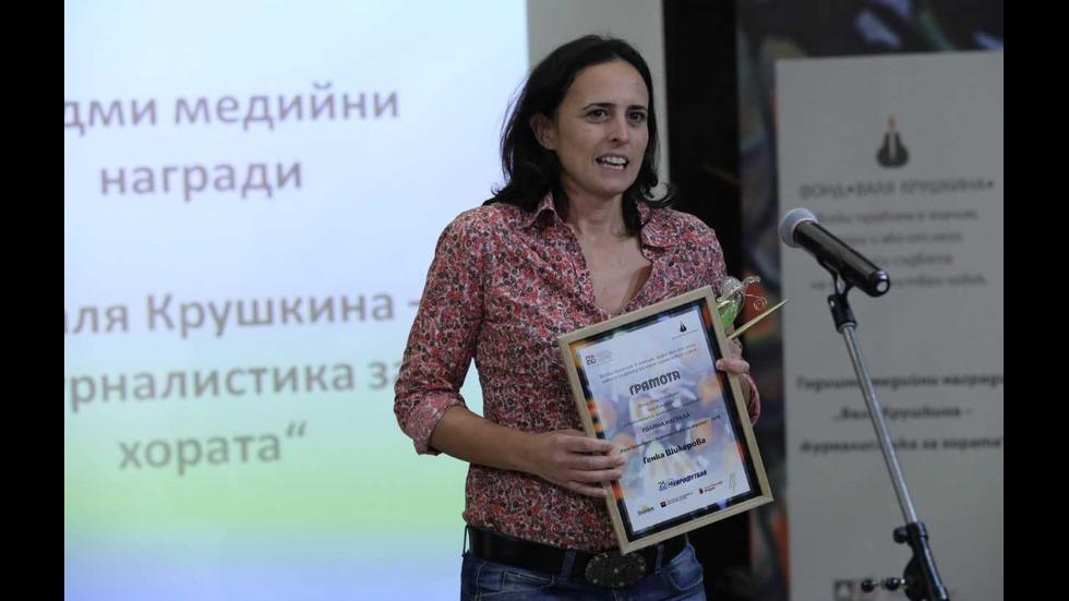 """Репортери на NOVA с награди """"Валя Крушкина"""""""