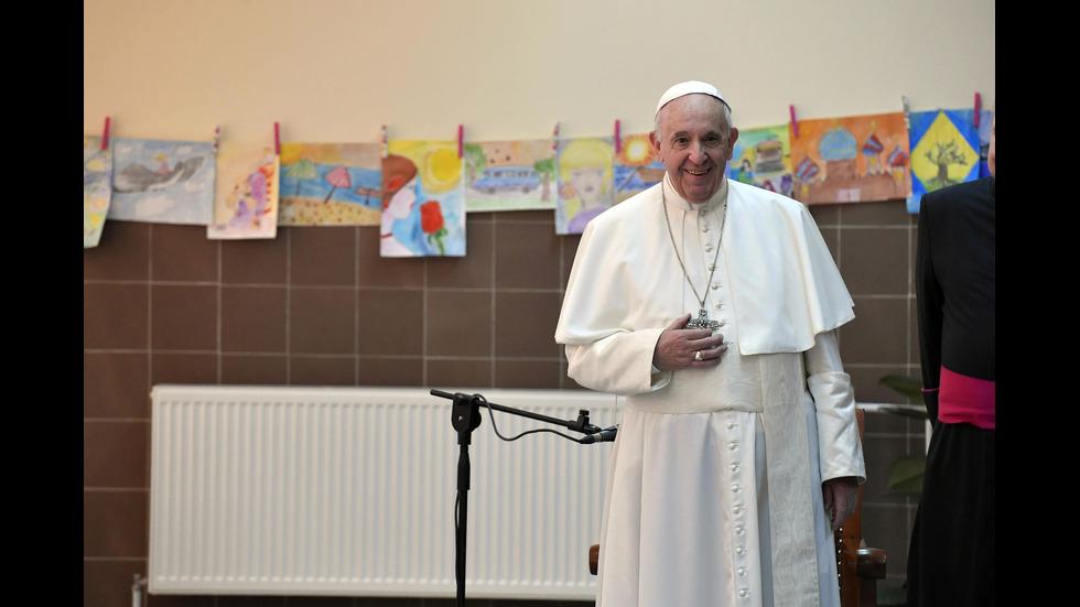 """Папата в бежанския център във """"Враждебна"""""""