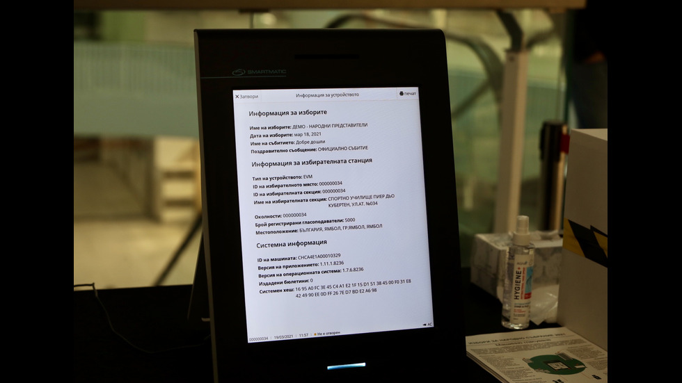 Машините за гласуване - в молове в София
