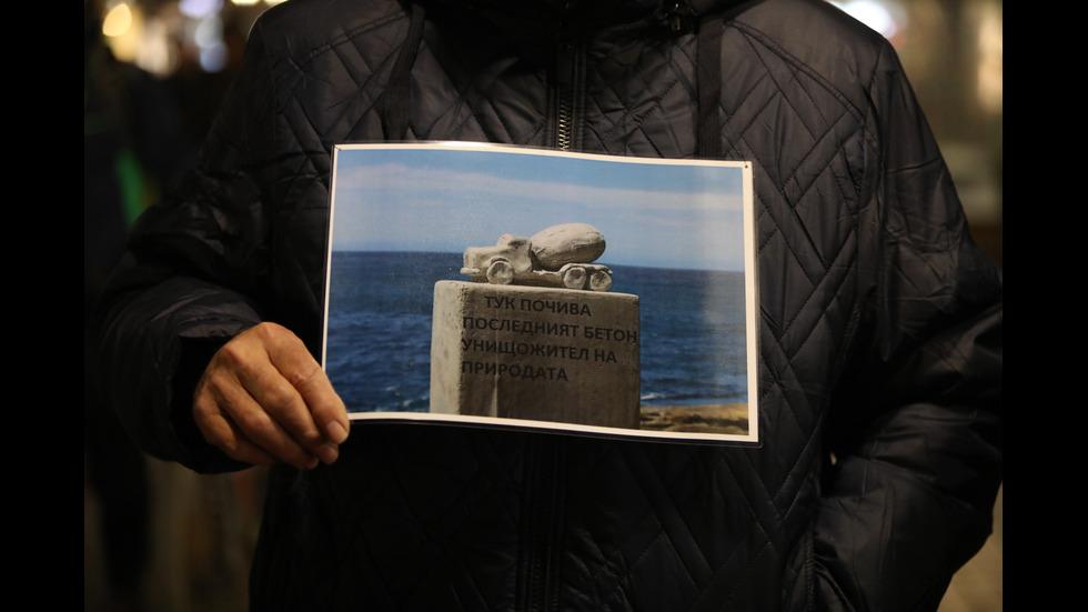 Протест в София срещу застрояването на Черноморието