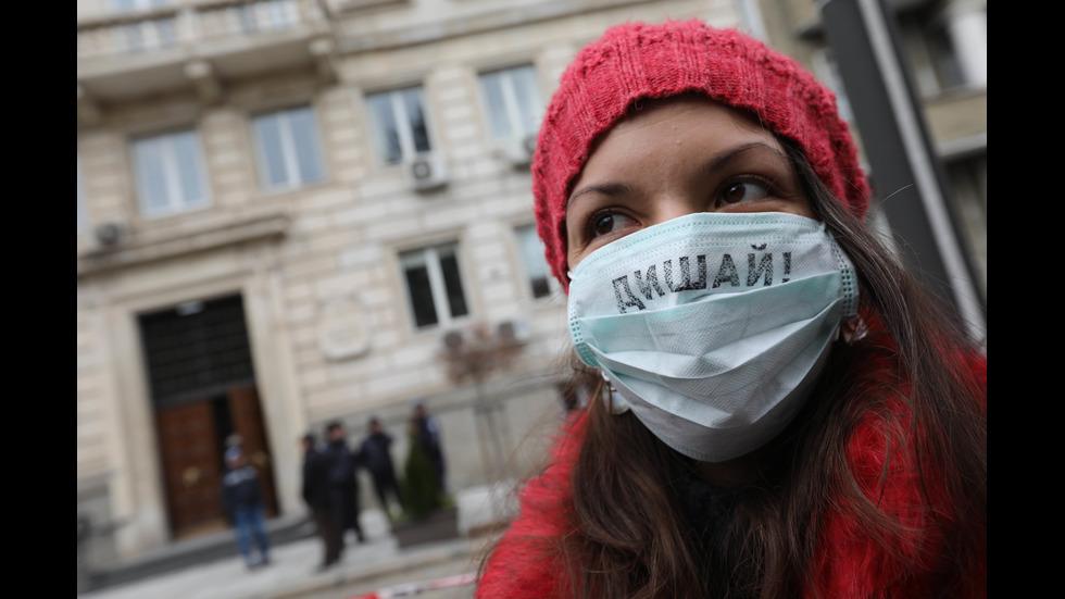 Протест заради мръсния въздух се проведе в София
