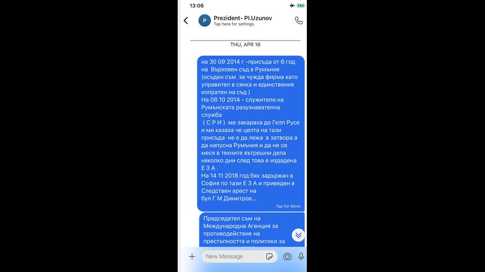"Прокуратурата публикува нови разговори между П.Б. и ""Prezident-Pl. Uzunov"""