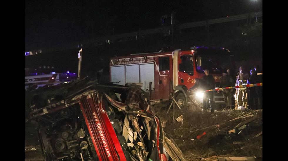 Жестока автобусна катастрофа в Северна Македония