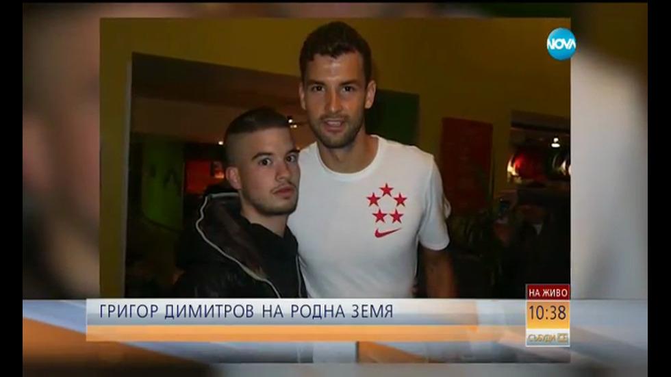 Григор Димитров и Никол Шерцингер в София