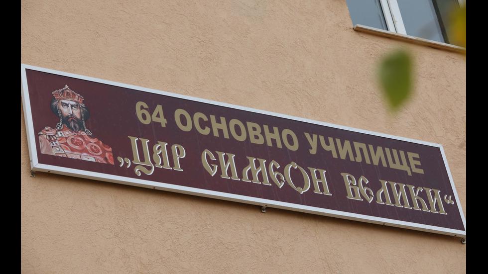 Кметът на София инспектира ремонта на 64 ОУ