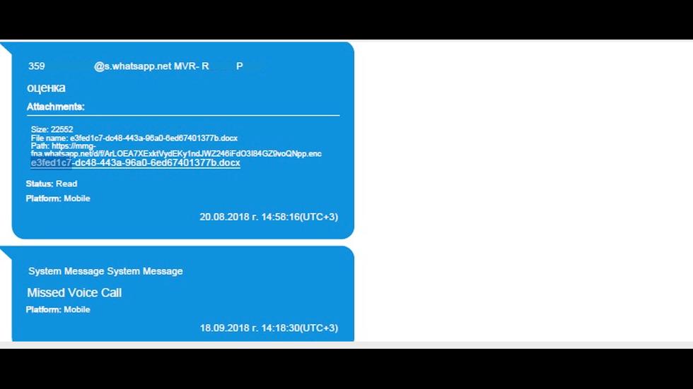 """Прокуратурата показа още от кореспонденцията """"П.Б. с MVR-Rumen Petrov и с Prezident-Pl. Uzunov"""""""