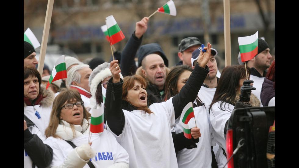 """Работници от """"Булгартабак"""" на протест: Не сме контрабандисти!"""