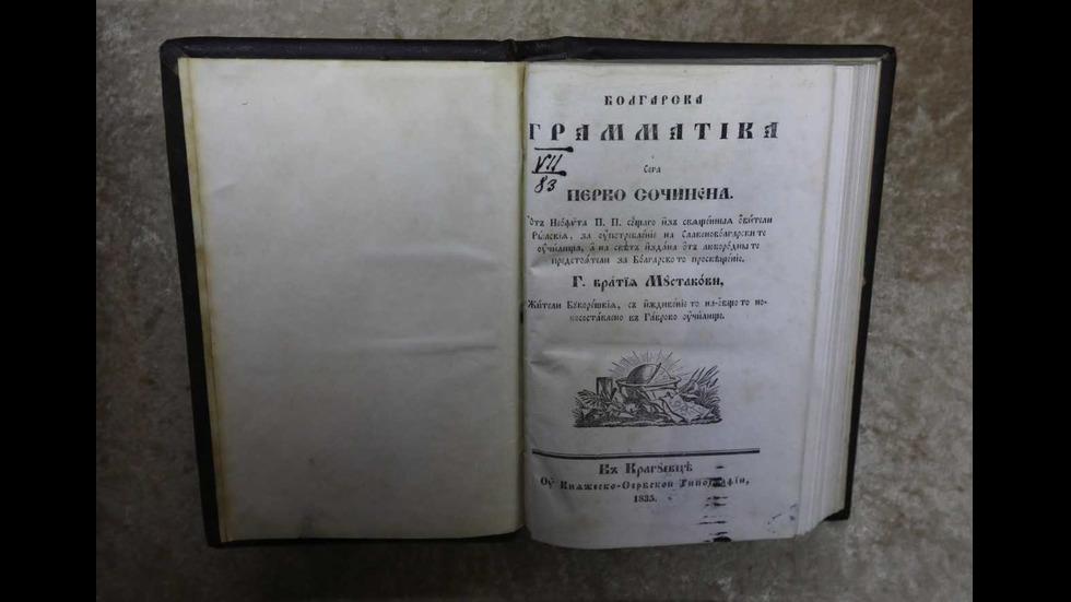 Националната библиотека отбелязва 140 години