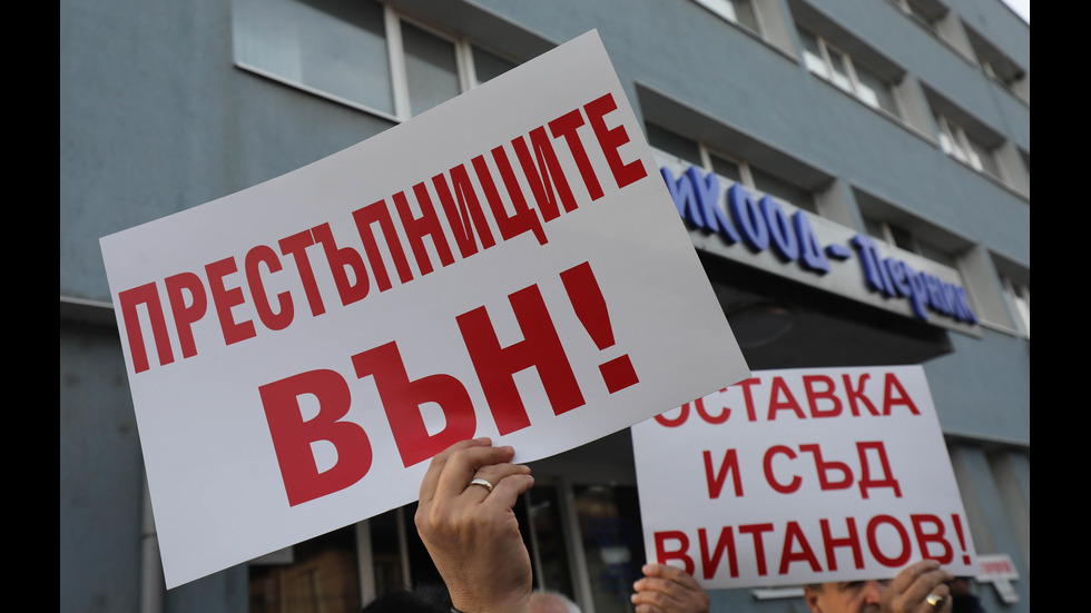Перник излиза на протест