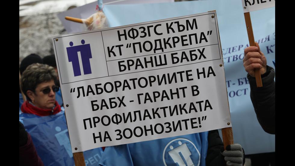Протест на служителите в Агенцията по безопасност на храните