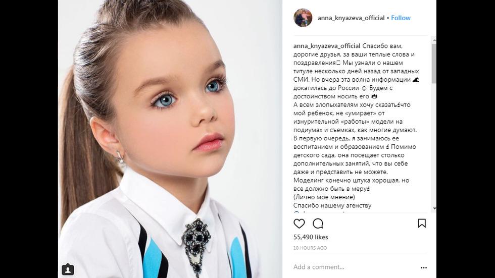 В интернет обявиха 6-годишно момиченце от Русия за най-красивото на света