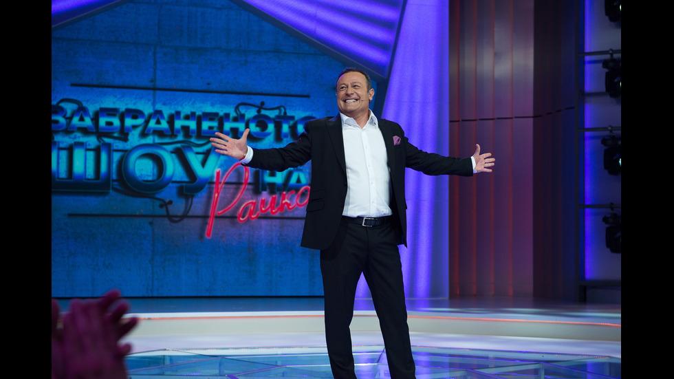 """Първи епизод на """"Забраненото шоу на Рачков"""""""