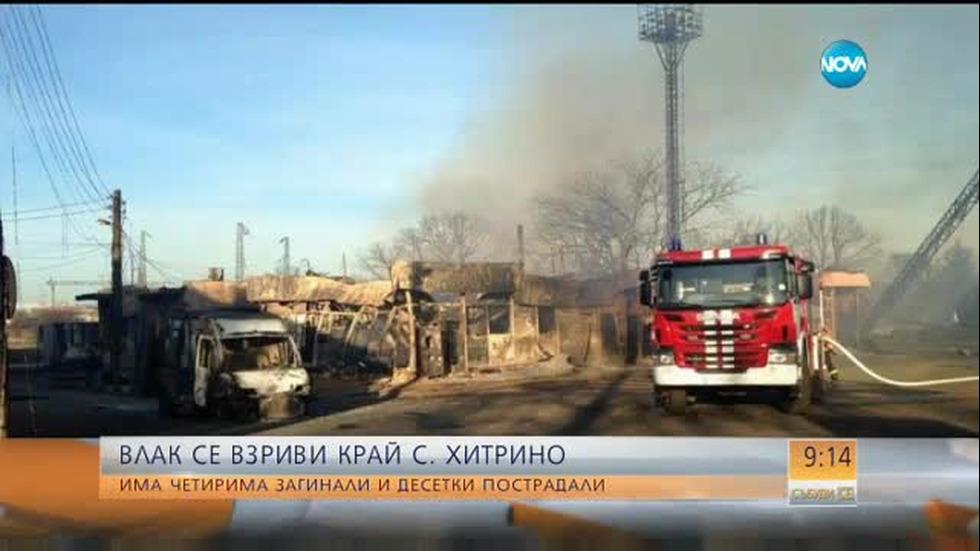 Взрив на влак в Хитрино, има загинали хора