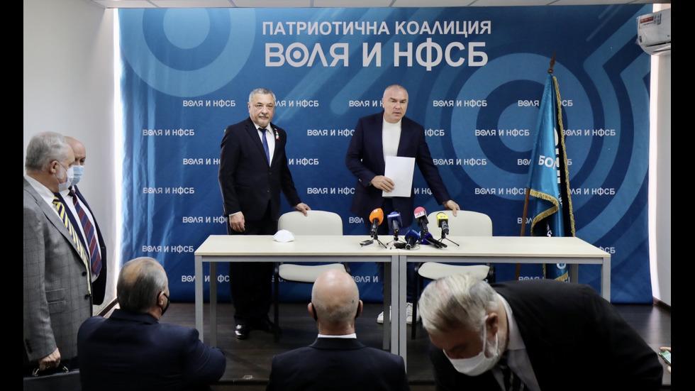 """""""Патриотична коалиция – ВОЛЯ и НФСБ"""" представиха листите си"""