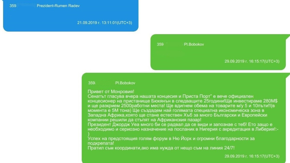 Прокуратурата публикува кореспонденция между Plamen Bobokov и Prezident - Rumen Radev