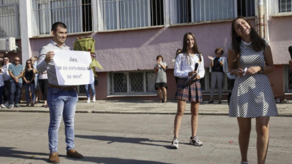 Учителка получи предложение за брак на първия учебен ден