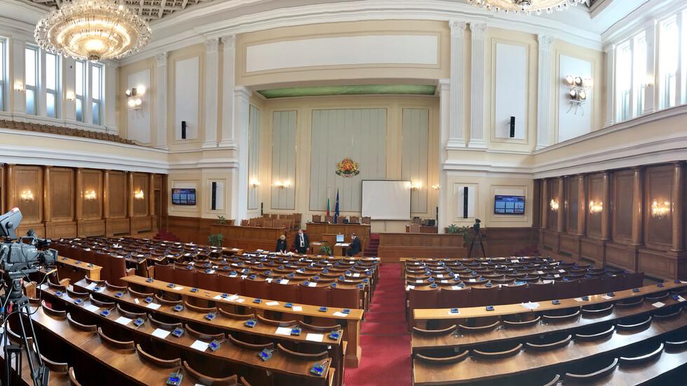 Последно заседание на 45-ото Народно събрание