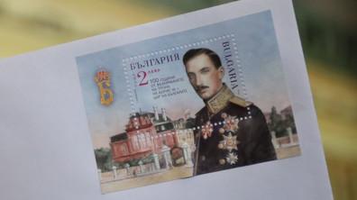 Валидираха марка с лика на цар Борис III